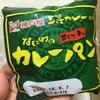 神戸屋 なにわのカレーパン 食べてみました