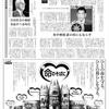 フマキラーアジア 日経新聞朝刊