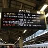 宇治で桜観賞と「響け!ユーフォニアム」列車他