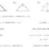 二等辺三角形の定理や性質!底角が等しいことは絶対に覚えよう!