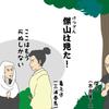 イラスト感想文 NHK大河ドラマ おんな城主直虎 第6回「 初恋の別れ道」