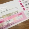日本一標高が高い公認コース 第4回榛名湖マラソンに出ます!
