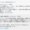 「影書房」私見を差別に結び付けて日本人を罵る