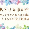 【9/27 新商品紹介vol.97】~モールド,チャーム,シールetc~
