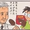 パルムの開発者岩井さんにお手紙を書いた話