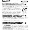 米朝は危機打開へ直接対話をー「福島」8月号外