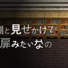 謎素材「本棚と見せかけて隠し扉みたいなの」/RPGツクールMV向けキャラチップ素材(MV改変素材)