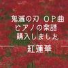 【紅蓮華】鬼滅の刃OP曲!大好きすぎてピアノ楽譜購入しました!