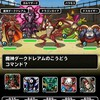 level.391【無制限】第105回闘技場ランキングバトル4日目