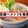 【冬に食べたい】人気の鍋料理ランキングベスト5を紹介!