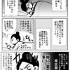 【漫画】日常ろぐ。(5)~眠れぬ夜の「大島てる」~