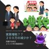 児童手当改正で実質増税か? 支給額が200万円減少?? 児童手当の改悪について解説!