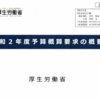 厚労省「医療系ベンチャー振興」の予算が増額要求!!