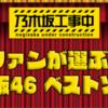 乃木坂46 ベストソングランキング10位〜1位結果発表