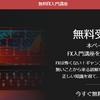 FX入門講座(自動売買ソフト無料プレゼント付き!)