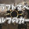 【シーズン・ヴァイパー】ニルフガードのクラフトすべきカード