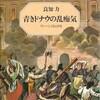 『青きドナウの乱痴気―ウィーン1848年』良知 力