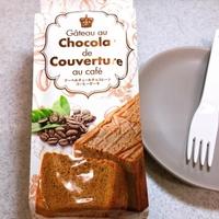 クーベルチュールチョコレートを使ったKALDIのコーヒーケーキでホットひと息♪