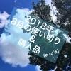 【コスメ・スキンケア】2018年8月に使い切ったものと購入したもの