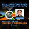 「ルーセントカップ 第61回東京インドア」お楽しみ企画 指導方法を学ぶ!