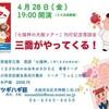 大阪◼4/28◼「七福神の大阪ツアー」刊行記念落語会