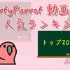 【5/30更新】PartyParrot人気動画ランキングトップ20【ニコニコ】