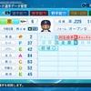 【パワプロ2020 再現選手パワナンバー】宗佑磨(2020) オリックス・バファローズ
