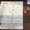 【本当の最終回】JGC(JAL)修行 7回目