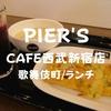 【歌舞伎町ランチ】わちゃわちゃ大人空間「PIER'SCAFE(ピアーズカフェ)」西武新宿店で