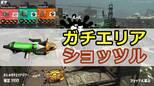 【動画解説】プライムシューターコラボ/ガチエリア/ショッツル鉱山 1戦目