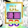 【保存版】最強のBL漫画TOP30!人気シリーズから王道作品、異彩を放つ作品までをバラエティ豊かに総まとめ!