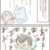 一時保育はじめました~初日②~【4コマ漫画】