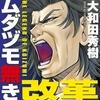 全16巻まとめ買いしてもたったの64円 1冊4円の漫画「ムダヅモ無き改革」が面白い