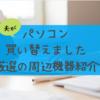 【Windows】やっと見つけた最強ノートパソコン(DELL New XPS)|PC周辺機器も紹介