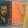 椿貞雄 歿後60年 師・劉生、そして家族とともに Life as Painter: The Art of Tsubaki Sadao and his Family, and. Master, Kishida Ryusei