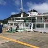 小笠原諸島母島へ、はは丸乗船。