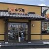 「ごはん処かつ庵糸満店」◯ グルメ