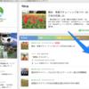 """ピリカウィジェットをFMヨコハマさんのWEBサイト、""""Keep Green & Blue""""に導入していただきました!"""