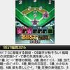 【BEST福岡2016】~福岡ソフトバンクホークス2016年版ベストオーダー攻略!
