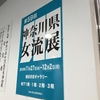 2019年12月1日(日)/横浜市民ギャラリー/神奈川県立歴史博物館/板橋区立美術館/他