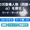 鬼滅の刃登場人物(同期+柱+α)を探せ!