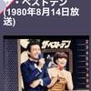 【ザ・ベストテン】松田聖子の伝説の回を放送!今では考えられない 超絶レア!な「羽田空港歌唱」をお届け♪