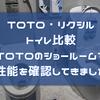 【TOTO・LIXILトイレ比較】タマホームで選べるトイレはTOTO製を選択(タンク式トイレ)。ショールームで性能を確認してきました。