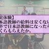 【実体験】日本語教師の給料は安くない!新卒で日本語教師になったらいくらもらえたか。