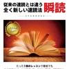 たった3分で本が1冊読めるように。経営者仲間が教えてくれた読書法