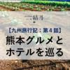 【九州旅行記#4】熊本グルメとホテルを巡る(四柱推命占い師 結斗)