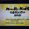 KinKi Kids O正月コンサート2021見たー!