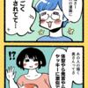【マンガ】福満しげゆき先生の奥さんって