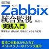 OS boot/shutdown時に自動でZabbixのホストのステータスを変更する