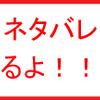 2016.10.24 テレビ朝日ドリームフェスティバル感想